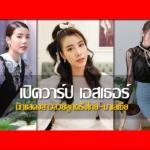 เปิดวาร์ป ประวัติ เอสเธอร์ สุปรีย์ลีลา นักแสดงสาวสวยลูกครึ่งไทย-มาเลเซีย