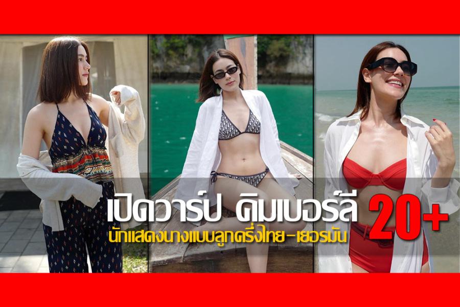เปิดวาร์ป คิมเบอร์ลี แอน เทียมศิริ นักแสดงนางแบบลูกครึ่งไทย-เยอรมัน