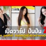 เปิดวาร์ป ปันปัน สุทัตตา อุดมศิลป์ นักแสดงวัยรุ่นแถวหน้าของเมืองไทย